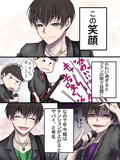 埋め込み Ichimatsu, Anime, Geek Stuff, Image, Twitter, Anime Shows, Anime Music, Anima And Animus