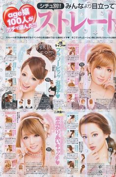 Japanese gyaru hairstyles