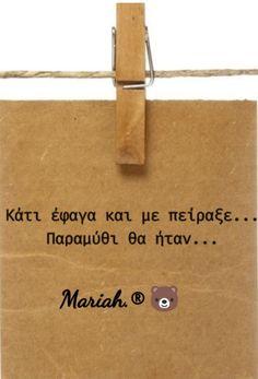 Και τι παραμύθι... Mariah.® 🐻 Funny Greek Quotes, Funny Quotes, Mind Games, Mindfulness, 13 Reasons, Thoughts, Words, Memes, Georgia