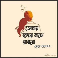 Bengali Art, Bengali Song, Love Quotes Photos, Me Quotes, Funny Quotes, Maria Mena, Birthday Calendar Board, Indian Traditional Paintings, Bangla Love Quotes