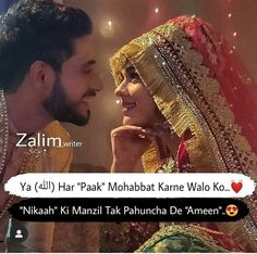 Couples Quotes Love, Muslim Love Quotes, Love In Islam, Love Husband Quotes, Love Smile Quotes, Beautiful Love Quotes, True Love Quotes, Islamic Love Quotes, Couple Quotes