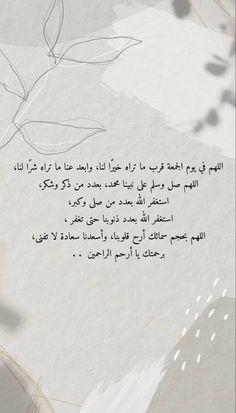 Beautiful Mind Quotes, Beautiful Quran Quotes, Quran Quotes Love, Beautiful Arabic Words, Islamic Love Quotes, Islamic Inspirational Quotes, Religious Quotes, Spiritual Quotes, Good Life Quotes