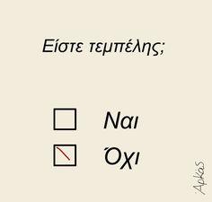 Όχι καλέ... Funny Greek Quotes, Sarcastic Quotes, Funny Quotes, Funny Statuses, Sign Quotes, Funny Signs, Just For Laughs, Funny Moments, Funny Texts
