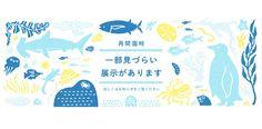 葛西臨海水族園公式サイト - 東京ズーネット