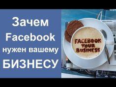 Facebook для бизнеса. Почему Фейсбук для бизнеса сегодня необходим? [Ака... http://www.youtube.com/watch?v=pshyuSniMNY