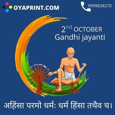 free registration for OYAPRINT.COM. indroducing a website to solve all the challenges of printing and packaging by clubing all the suppliers of #ink, #spareparts #consumables, #chemicals, #machinary #jobworkstations and all the needs of a printer. come and register yourself to indias first printing portal of its own kind. #oyaprint #makeinindia #flexprinting Online Printing Services, Spare Parts, Printer, Printers