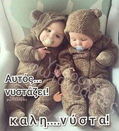 Good Night, Crochet Hats, Teddy Bear, Baby, Animals, Facebook, Autos, Nighty Night, Knitting Hats
