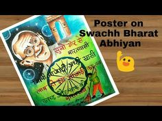 """How to make Poster on the topic of """"Swachh Bharat Abhiyan"""" in easy way step by step"""