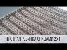 Плотная резинка спицами, которая не растягивается - YouTube Stitch Patterns, Knitting Patterns, Knitting Videos, Crochet Hats, Knitting Sweaters, Nightgown, Tejidos, Automobile, Knit Patterns