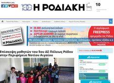 Ααίτημα Δενδροφύτευσης - Επίσκεψη στην Περιφέρει Ν. Αιγαίου