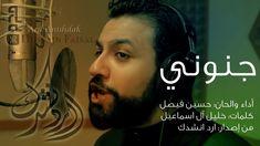 جنوني، إصدار أرد انشدك | حسين فيصل | محرم 1436 | Junouni
