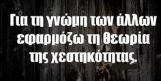 Φωτογραφία του Frixos ToAtomo. Funny Greek Quotes, Sarcastic Quotes, Words Quotes, Wise Words, Sayings, Favorite Quotes, Best Quotes, Fun Quotes, Life Code