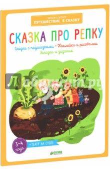 Баканова Екатерина - Сказка про репку ISBN: 978-5-91982-969-0 Изд. Клевер Медиа Групп