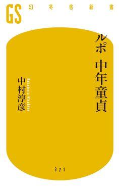 ルポ 中年童貞 (幻冬舎新書) | 中村 淳彦 |本 | 通販 | Amazon