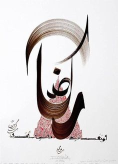 Hassan Massoudy, Le Calligraphe de l'Orient et de l'Occident | calligraphie | Scoop.it