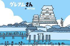 修復完了! 桜咲く姫路城におでかけ 兵庫県 姫路市 「colocal コロカル」ローカルを学ぶ・暮らす・旅する