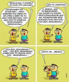 Funny Greek Quotes, Funny Pins, Funny Stuff, Funny Cartoons, Peanuts Comics, Jokes, Minions, Wedding Dress, Instagram