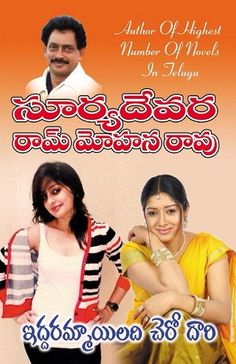 Telugu Novel by Suryadevara Ram Mohan Rao : Iddarammayiladi Chero Dari Free Books To Read, Novels To Read, Free Pdf Books, Good Books, Free Ebooks, Online Novels, Free Books Online, Books To Read Online, Drive Book