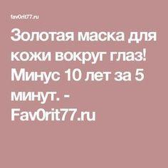 Золотая маска для кожи вокруг глаз! Минус 10 лет за 5 минут. - Fav0rit77.ru