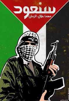 We will return, no matter how long it would take. PFLP PLO