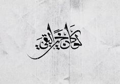 Ahmed Madyan (@madyco22) | Twitter Arabic Calligraphy Tattoo, Arabic Calligraphy Art, Calligraphy Quotes, Arabic Art, Faith Tattoo On Wrist, Font Art, Cover Photo Quotes, Special Words, Beautiful Arabic Words