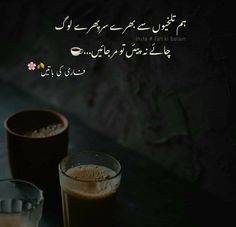 Stylish Dress Book, All Quotes, Qoutes, Chai, Tea Cups, Tableware, Urdu Poetry, Lovers, Deep