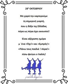 Greek History, Art History, Vocabulary, Greece, Poems, School, Blog, Greece Country, Poetry