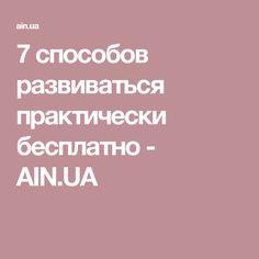 7 способов развиваться практически бесплатно - AIN.UA