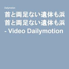 首と両足ない遺体も浜名湖で発見・・・それぞれの関連は(16-07-08) - Video Dailymotion