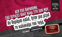 TOPS Archives   Page 3 of 108   Στέκι Γαμάτων & Τεκνών