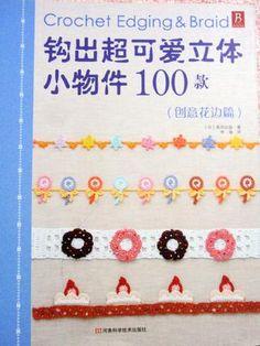 Asahi original crochet edging and braid 1, Chinese edition, online PDF. #Japanese #crochet #book (Japanese original http://www.pinterest.com/pin/83809243038813349/)