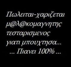 All Quotes, Qoutes, Funny Greek Quotes, True Words, Funny Memes, Funny Shit, Life Is Good, Funny Pictures, Advice