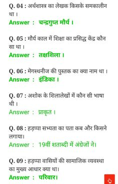 General Knowledge Questions about History - GK in Hindi,Samanya gyan Questions,Indian history,current affairs hindi latest current affairs General Knowledge Quiz Questions, Gk Questions And Answers, General Knowledge Book, Gernal Knowledge, Knowledge Quotes, This Or That Questions, Motivational Poems, Learn Hindi, Gk In Hindi