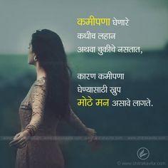 पर भव व च र मर ठ Marathi Thought च र ळ
