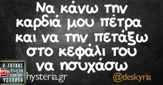 Ε μα πια!! Funny Greek, Greek Quotes, Funny Pins, True Words, Laugh Out Loud, Just In Case, Minions, Funny Pictures, Humor
