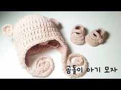 코바늘 곰돌이 아기모자 (crochet baby bear hat) - YouTube