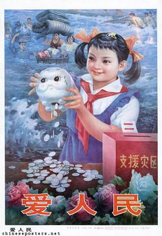 Love the People by Yin Hong (尹洪), Da Ke (大可) (China, 1997)