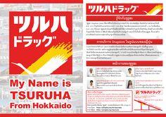 """Tsuruha"" is Japanese Drugstore from Hokkaido Japan"