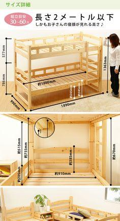 【楽天市場】のびやかな心を育てる高さも幅もコンパクトなひのき100%の二段ベッド/ 2段ベッド【二段ベッド 2段ベッド すのこベッド 子供用ベッド 子供ベッド 子どもベッド 二段ベッド 2段ベッド 国産ひのき 2段ベッド コンパクト 二段ベッド おしゃれ デザイン 二段ベッド】:家具の里