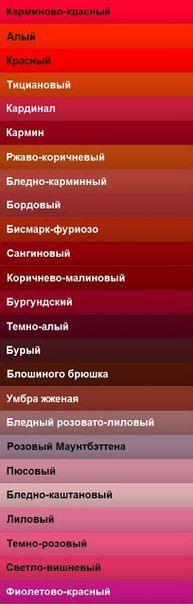 красно-бордово-бурый