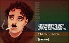 Σοφά, έξυπνα και αστεία λόγια online : Σ' αυτό τον πονηρό κόσμο, τίποτα δεν είναι μόνιμο. Ούτε καν τα προβλήματα σου - Charlie Chaplin
