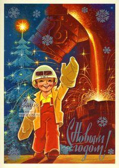 Открытка c Новым годом, С Новым годом!, Зарубин В., 1982 г.