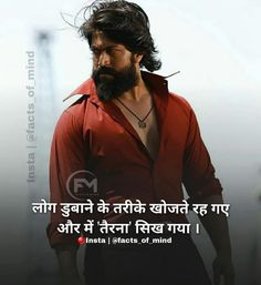Rambo Quotes, Ispirational Quotes, Hindi Quotes On Life, Motivational Quotes In Hindi, Joker Quotes, Fact Quotes, Life Quotes, Attitude Thoughts, Attitude Quotes For Boys