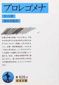 プロレゴメナ (岩波文庫) | カント, Immanuel Kant, 篠田 英雄 | 本 | Amazon.co.jp