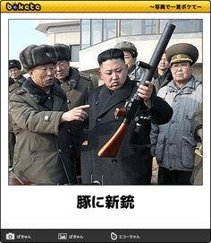 豚に新銃 - 民兵へのボケ[58996551] - ボケて(bokete)