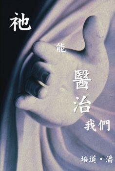 培道‧潘會長教導我們,耶穌基督的贖罪有醫治的力量,「經由祂,所有的人都能得救。」  以下是他的演講:《屬靈安全的關鍵》 http://www.lds.org/general-conference/2013/10/the-key-to-spiritual-protection?lang=zho