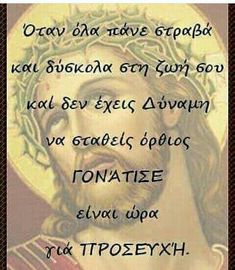 Greek Beauty, Orthodox Christianity, Christian Faith, Wise Words, Prayers, Religion, Spirituality, Wisdom, God