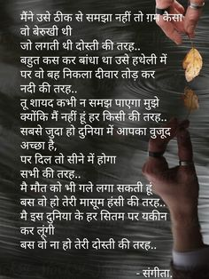 Karma Quotes, Me Quotes, Love Questions, This Or That Questions, Urdu Words With Meaning, Zindagi Quotes, Dil Se, New Love, Poetry Quotes