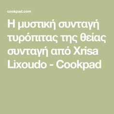 Η μυστική συνταγή τυρόπιτας της θείας συνταγή από Xrisa Lixoudo - Cookpad