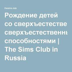 Рождение детей со сверхъестественными способностями | The Sims Club in Russia